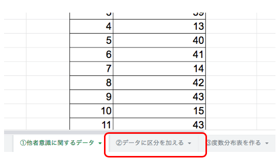 エクセルを使った度数分布表の作り方5